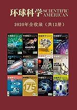 《环球科学》2020合订本(12期)