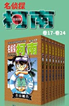 名侦探柯南(第3部:卷17~卷24) (超人气连载26年!难以逾越的推理日漫经典!日本国民级悬疑推理漫画!执着如一地追寻,因为真相只有一个!官方授权Kindle正式上架! 3)