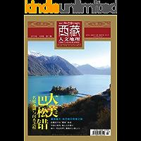 西藏人文地理 雙月刊 2012年02期