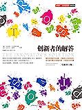 创新者的解答(帮助企业主在正确的时间作出正确的决定,帮助经理人应付及善用不确定竞争环境持续变动的需求。)