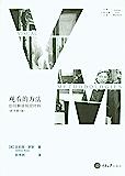 观看的方法:如何解读视觉材料(原书第3版) (拜德雅·视觉文化丛书)