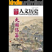 國家人文歷史 半月刊 2014年12期