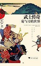 武士传奇:菊与刀的世界(检视日本武士的日常生活、家居和城堡、信仰和戒律,完整展现历史上极具标志性的军事贵族文化)