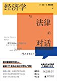 经济学与法律的对话(写给聪明的外行人,畅销20年的法律经济学入门书)