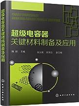 超级电容器关键材料制备及应用