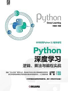 Python深度学习:逻辑、算法与编程实战