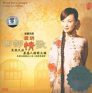 龚玥:西部情歌(CD)