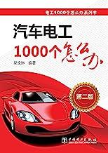 电工1000个怎么办系列书汽车电工1000个怎么办(第二版)