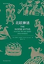 北歐神話(《權力的游戲》《霍比特人》《雷神》忠實粉絲不得不讀的經典,那些暴躁易怒又爭吵不休的北歐諸神創造的傳奇世界。)