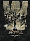 战争的面目:阿金库尔、滑铁卢与索姆河战役(战争史经典名著,打破传统观念,还原真实战场体验)
