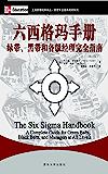 六西格玛手册:绿带、黑带和各级经理完全指南(第3版)