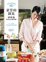 家常的满足(人气MBA煮妇的料理日记与用锅心得;60道中西式家常菜、宴客料理与精致点心)