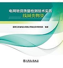 电网物资质量检测技术实务 线圈类物资