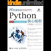 Python核心编程(第3版)第3部分:补充实验与附录