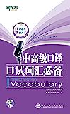 中高级口译口试词汇必备▪ 新东方英语学习丛书