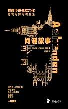 间谍故事 (侦探推理先驱之作,台湾经典译本,再现毛姆亲历的间谍生活)