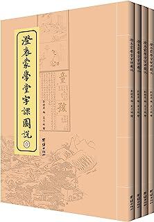 澄衷蒙学堂字课图说(套装共4册) (中国国学经典)
