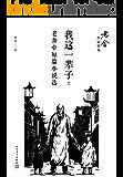 我这一辈子:老舍中短篇小说选(纪念老舍先生逝世50周年,权威版本依据人民文学出版社2013年出版的《老舍全集》) (老舍…