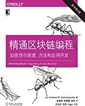 精通区块链编程:加密货币原理、方法和应用开发(原书第2版) (O'Reilly精品图书系列)