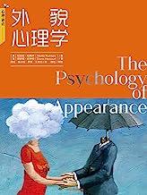 外貌心理学(外貌研究中心的教授,对外貌心理学的研究历史进行了回顾。并在此基础上帮助大家解决克服因外貌带来的心理障碍)