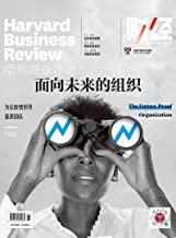 面向未来的组织(《哈佛商业评论》2021年第9期/全12期)
