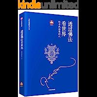 透过佛法看世界:给寻找答案的人 (扎西持林丛书)