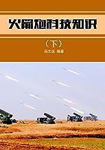 火箭炮科技知识(下) (最让青少年惊叹的弹药火炮科技 9)