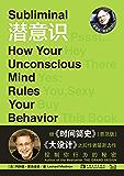 潜意识:控制你行为的秘密