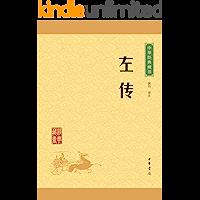 左传——中华经典藏书(升级版) (中华书局出品)