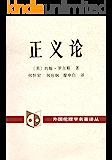 正义论 (外国伦理学名著译丛)