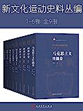 新文化运动史料丛编:1—6卷(收入新文化运动时期的原始史料;力图完整再现新文化运动的整体面貌)