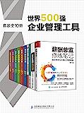 世界500强企业管理工具(套装全10册)