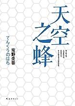 天空之蜂 (东野圭吾作品系列)