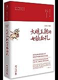 """大明王朝的七张面孔(历史学者张宏杰""""简读中国史""""系列!了解大明王朝276年历史的经典必读书,带您还原一个被过度粉饰的大明…"""