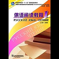 俄语专业本科生教材:俄语阅读教程(1)