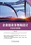 企业级业务架构设计:方法论与实践 (架构师书库)