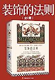 装饰的法则(全2册)(现代设计理论奠基人欧文·琼斯毕生代表作,所有设计师的基本功必读书!)