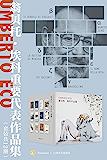 翁贝托·埃科重要代表作品集(套装共12册)【上海译文出品!收录烧脑推理必读的《玫瑰的名字》《布拉格公墓》等代表小说作品及…
