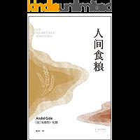 人间食粮(1947年诺贝尔文学奖获得者安德烈·纪德代表作)(果麦经典)