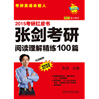 2015张剑考研阅读理解精练100篇 (苹果英语考研红皮书)