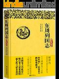 东周列国志(看懂了这本书,就看懂了先秦历史 看懂了这本书,就懂得中国人骨子里的性格!)