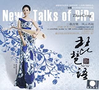 琵琶新语(CD)