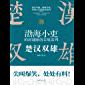 楚汉双雄(中国古代史上桥段频出的8年,旧制度为什么无法搞定新问题)