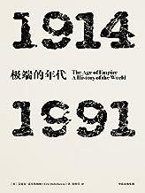 见识丛书·极端的年代:1914—1991(这是一个灾难的时期,战争的灾难和政治的灾难)