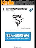 移动App性能评测与优化 (实战)