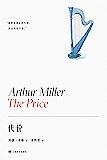 """代价【上海译文出品!""""美国戏剧的良心""""阿瑟·米勒堪比《推销员之死》的晚期力作!四项艾美奖得主,两项托尼奖提名】 (阿瑟…"""