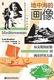 地中海的画像:从文明的起源到两次世界大战【作者布拉德福德填补空白的的野心之作,一部以航海、贸易和战争为主线的地中海通史…