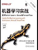 机器学习实战:基于Scikit-Learn、Keras和TensorFlow:原书第2版 (O'Reilly精品图书系列…