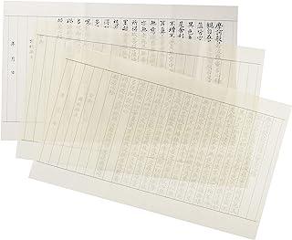 古川纸工 写经套装 纸 文字美人 狩猎写经套装 SQ52