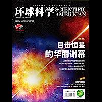 《环球科学》2021年1月号